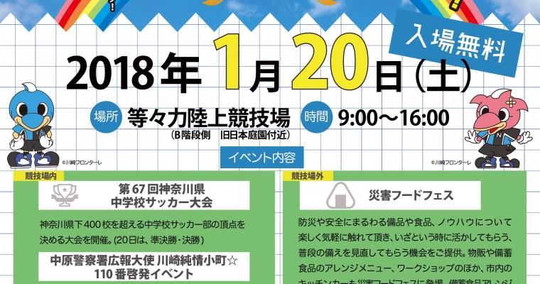 【2018.1-20 110カップ出店】