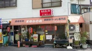 【まゆみの店】有名人が通う鍋焼きラーメンのお店