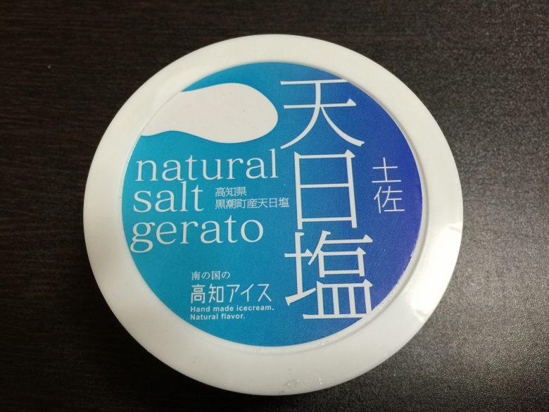 黒潮町の天日塩を使ったアイス「天日塩ジェラート」を食べてみた