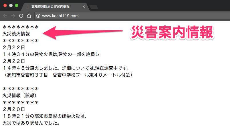 「高知市消防局災害案内情報」が地味に便利。高知市内の人は知っていて損はない!【災害情報】