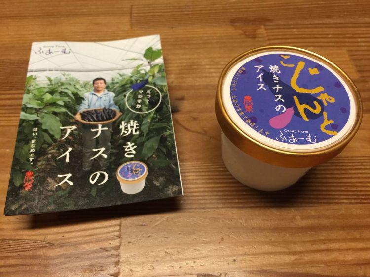 【安芸市】焼きナスのアイスを食べてみた!
