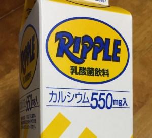 高知県民がこよなく愛する「リープル」は高知のソウルドリンクです。