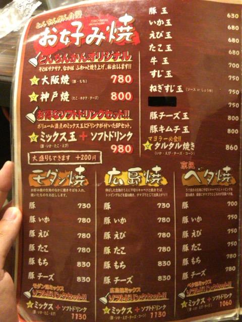 【高知大生必見】「とんちんかん」なら色々な種類のお好み焼きが楽しめるよ!