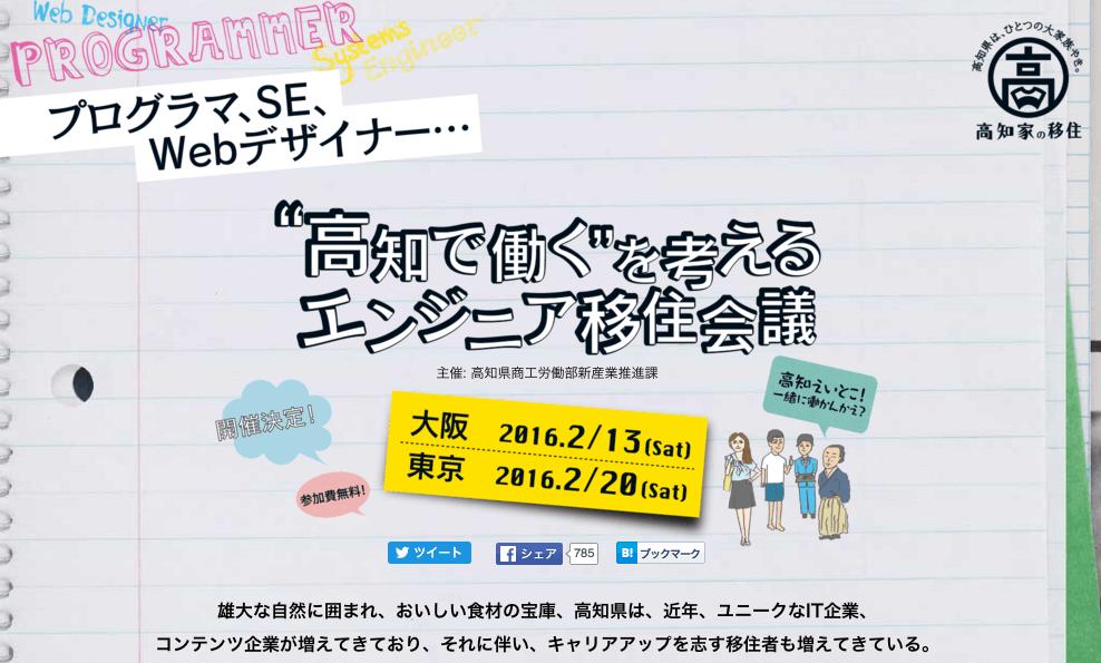 高知に移住したい東京・大阪在住の人は必見!高知県が移住支援イベントやりますよー