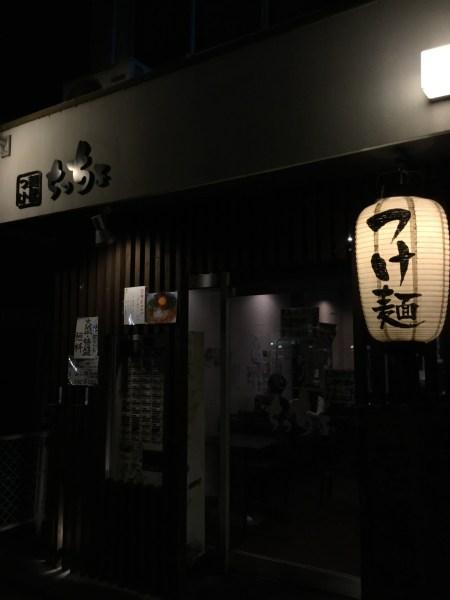 【高知市朝倉】つけ麺だけじゃない!台湾まぜそばがうまい!「つけ麺屋 ちっちょ」