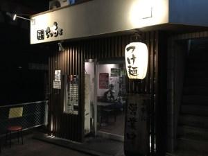 【高知市朝倉】大人気の濃厚魚介 特製つけ麺「つけ麺屋 ちっちょ」