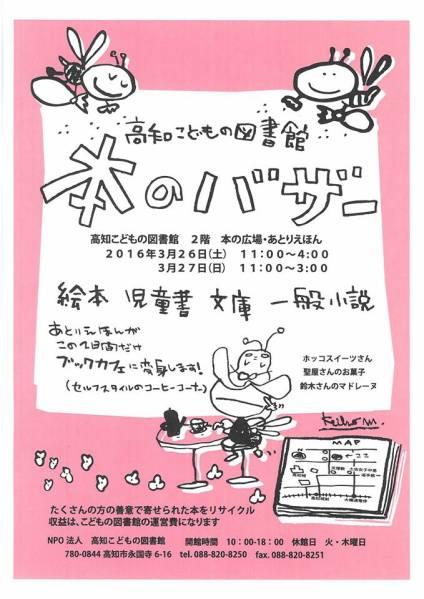 高知こどもの図書館で「本のバザー」が開催されます!開催中はブックカフェも登場!