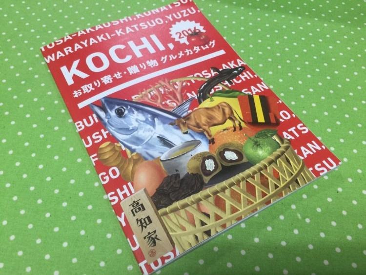 「高知家お取り寄せ、贈り物カタログ」を読んでみたら、高知県民も楽しめた