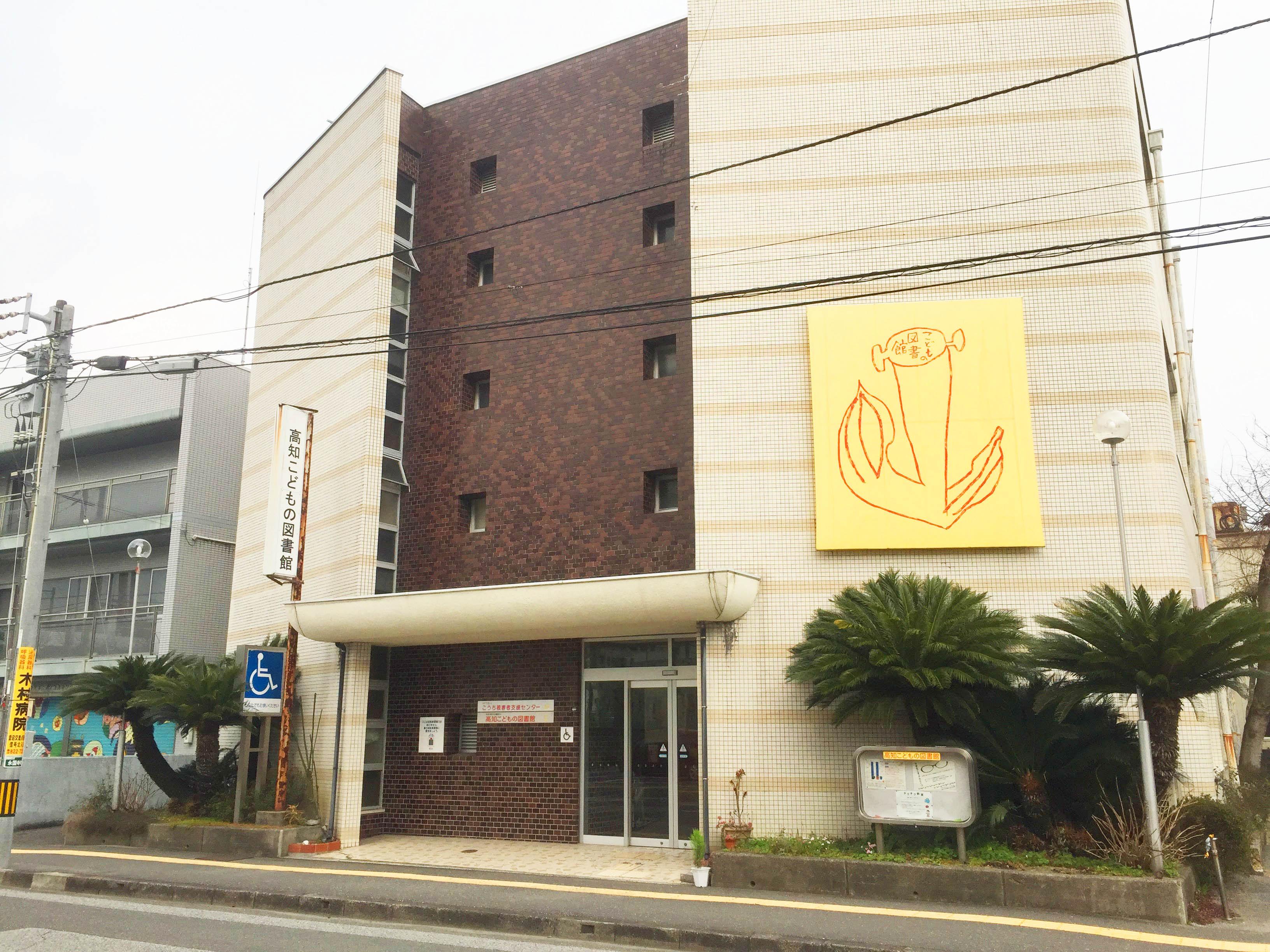 高知こどもの図書館(3)
