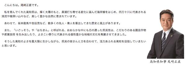 【高知県知事】県庁の知事室のLIVE中継が面白いとネットで話題になっている件