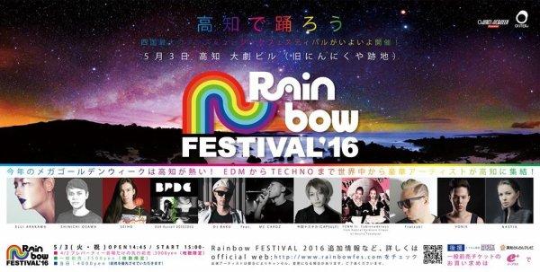 【GW 5月3日】あの中田ヤスタカもやって来るよ! Rainbow FESTIVAL 2016に行くべき!