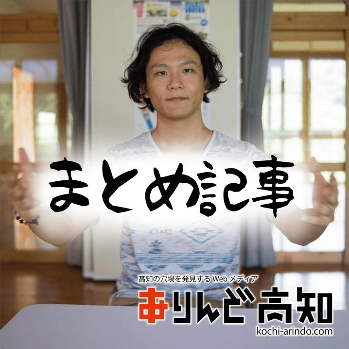 高知県の観光PRの人たちが色々と募集してるから紹介するよ!