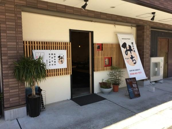 【高知市桟橋】最近オープンしたばかりの「お好み焼き みち -MICHI-」