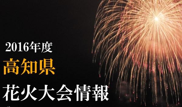 【完全保存版】2016年度夏高知県内の花火大会一覧【2016年度8月後半】