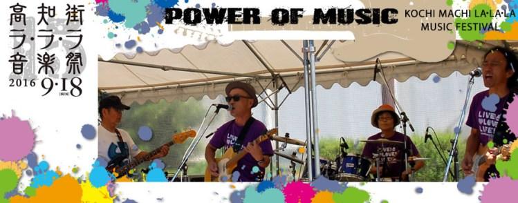 高知の街が音楽で溢れかえる1日、「高知街ラ・ラ・ラ音楽祭'16」が今年もやってきた!