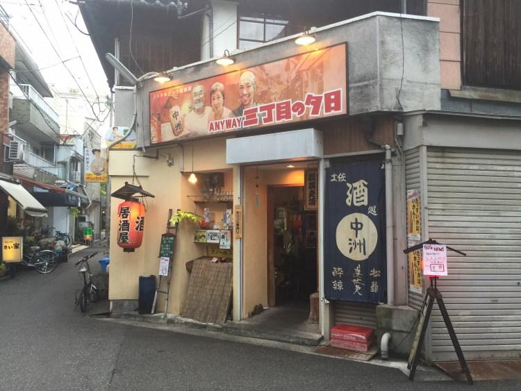 昭和な気分に浸れる居酒屋「中洲 ANYWAY 三丁目の夕日」が美味しくてお腹いっぱい食べれる!!