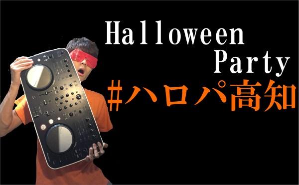 """【パリピ必見】高知のクラブイベント""""STYLE""""のハロウィンパーティーが超楽しそう!"""