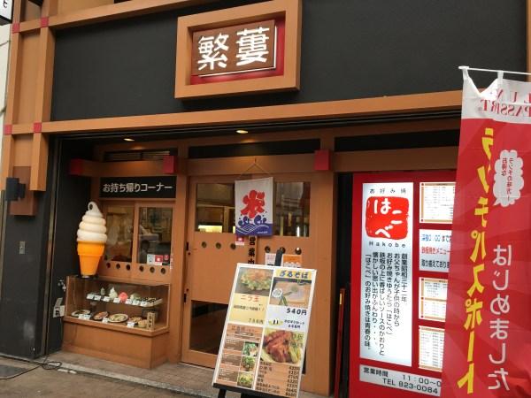 創業昭和32年!高知の老舗お好み焼き店「はこべ本店」に行ってきた。