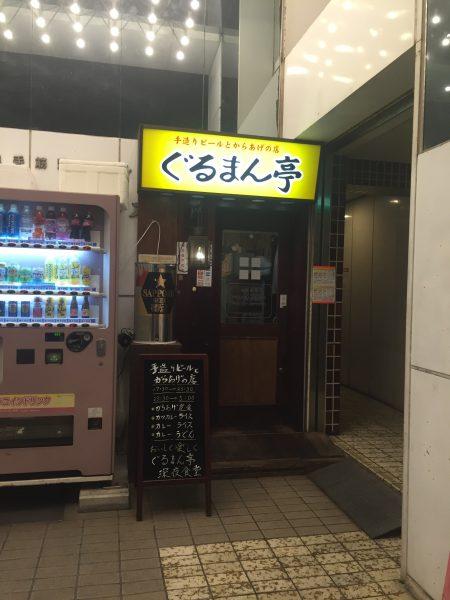 手作りビールとからあげの店「ぐるまん亭」がめっちゃハマりそう!【追手筋】
