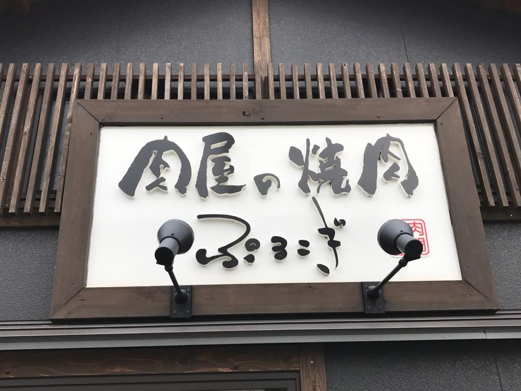 高知市鴨部にある焼肉屋さん「肉のなかおか ぷるこぎ 高知店」でランチしてきたよ。