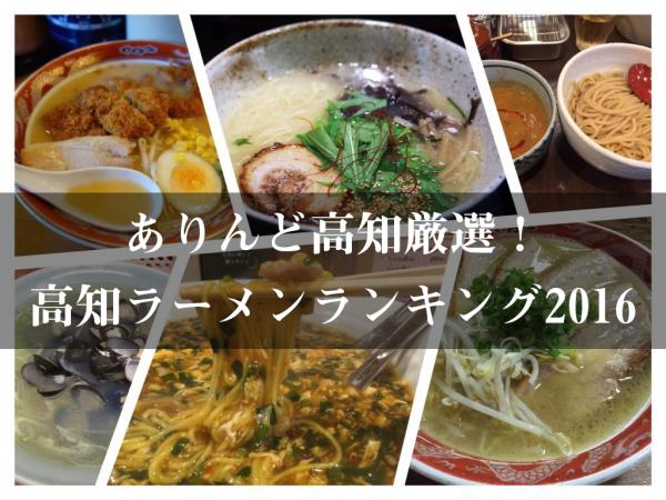【ありんど高知厳選】高知ラーメンランキング!!【2016年保存版】