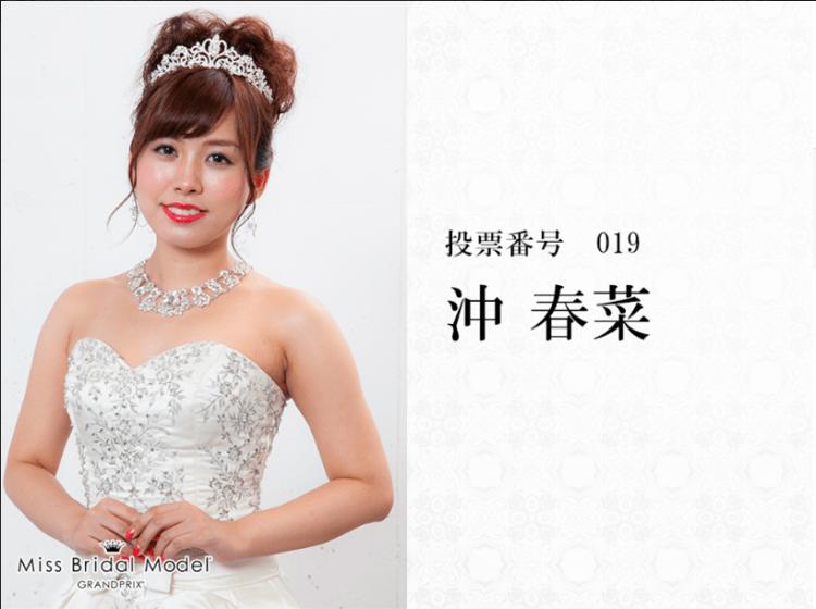 ミス ブライダルモデル グランプリ2016の関西大会に出場している高知出身の「沖 春菜」さんを応援しよう!