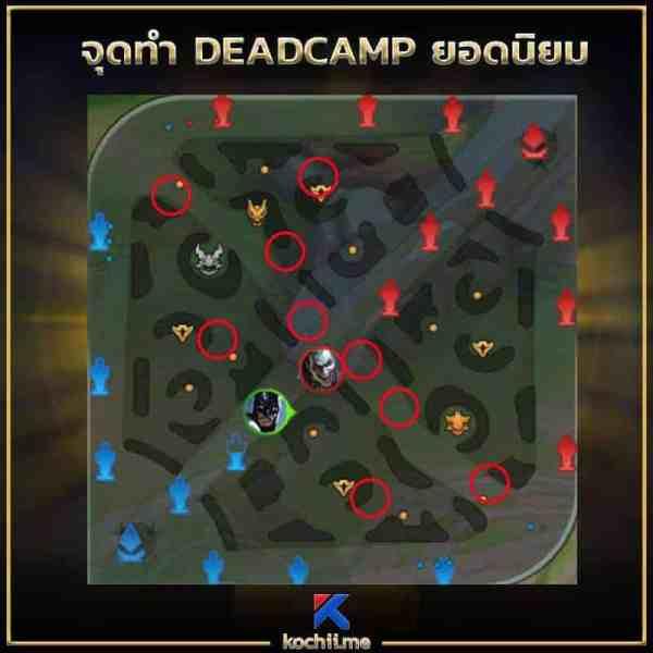 จุดทำ Dead Camp ยอดนิยม