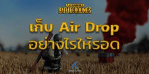 เทคนิคการเก็บ air drop pubg