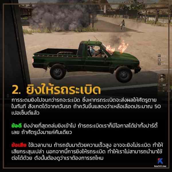 เทคนิคการยิงศัตรูที่อยู่บนรถ