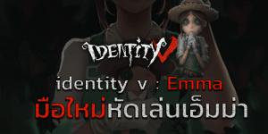สอนเล่น-Emma-identity-v