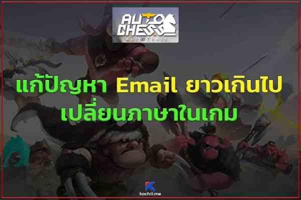 แก้ปัญหา email ยาว และ วิธีเปลี่ยนภาษา Autochess