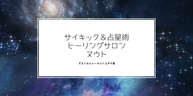 ヌウト★コダマ凛