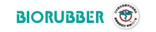 BIORUBBE バイオラバーシリーズ