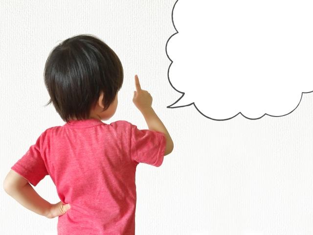 3歳の子供の言葉