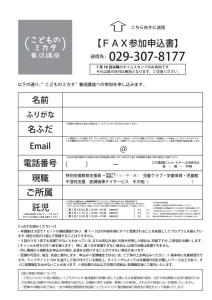 mikata2019s3_flyerBのサムネイル