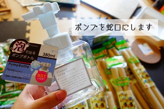 100円均一の材料でおままごとキッチンを作る 泡で出るポンプボトル