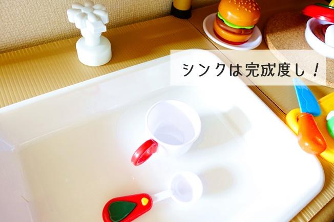 100円均一の材料でおままごとキッチンを作る シンクの完成度