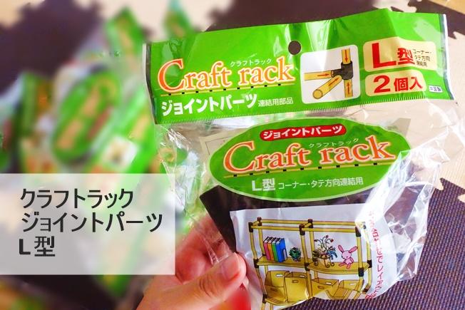 Craft rack(クラフトラック)ジョイントパーツL型