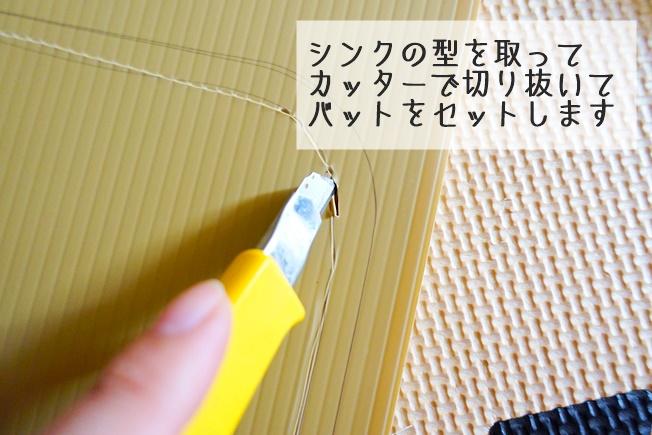 100円均一の材料でおままごとキッチンを作る 棚板を入り抜いてバットをセット