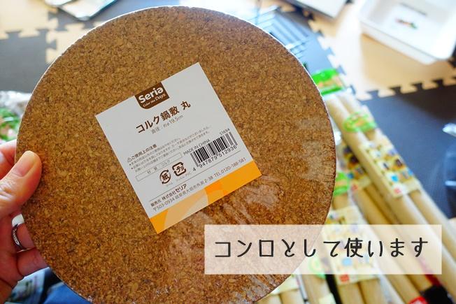 100円均一の材料でおままごとキッチンを作る コルク鍋敷き丸