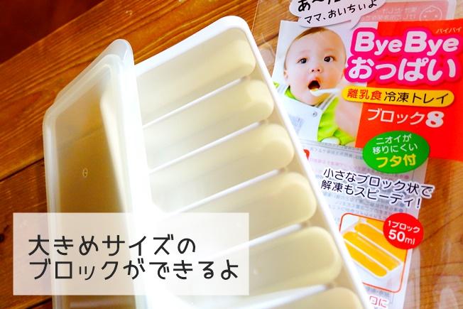 離乳食ストックに便利蓋つき製氷皿のレビュー 大きめサイズ