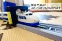 ダイソープチ電車シリーズのレビュー 洗車場の設置イメージ