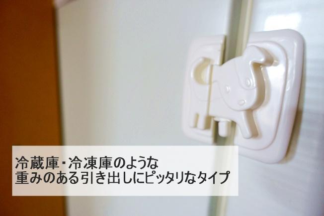 子供のいたずら防止引き出しストッパー 冷凍庫冷凍庫用