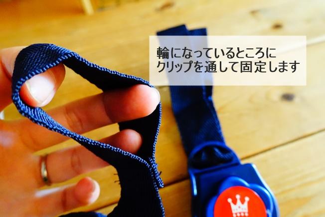ひざ掛けクリップのレビュー 輪にクリップを通して固定