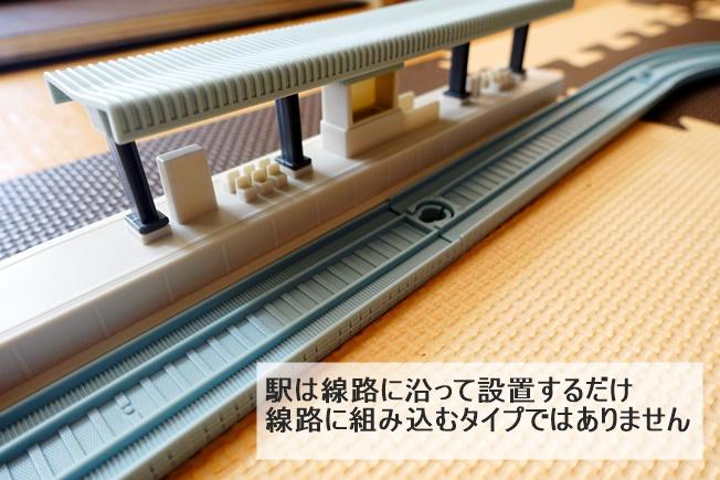 プチ電車シリーズのレビュー 駅(ホーム)の設置イメージ