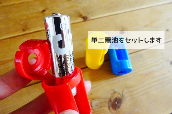電池チェンジャーのレビュー 単三電池をセット