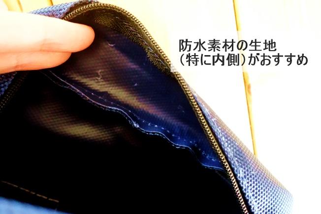 縫わない貼るだけ 携帯用お尻拭きケースの作り方 ポーチは防水素材がおすすめ