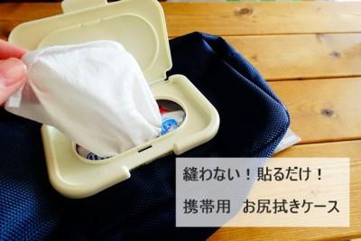 縫わない貼るだけ 携帯用お尻拭きケースの作り方