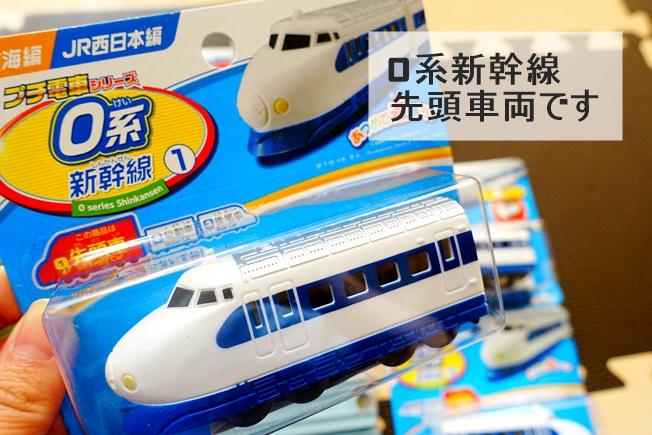 プチ電車シリーズのレビュー 0系新幹線先頭車両