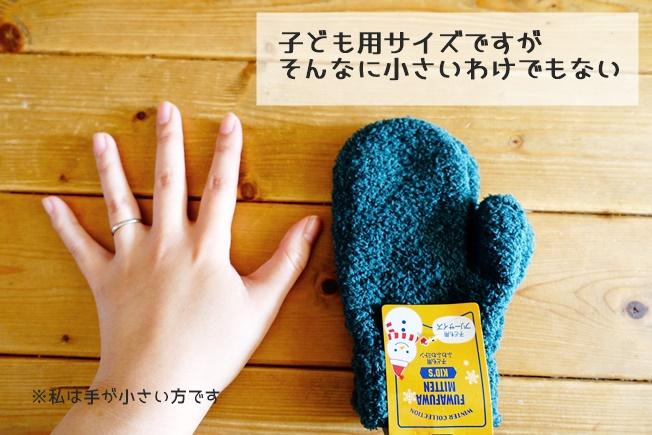 キャンドゥ 子ども用ふわふわミトンフリーサイズ 大人の手との比較
